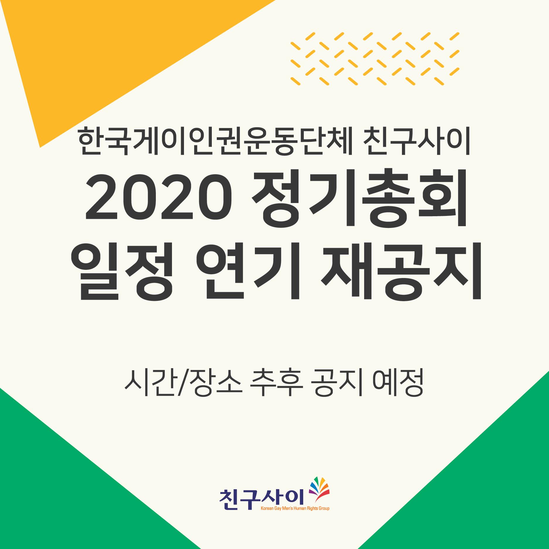 2020_총회연기_3.png