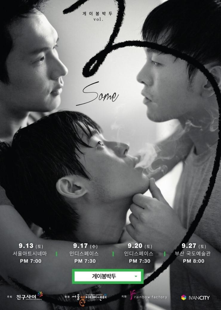 크기변환_gaybong3_poster-01.jpg