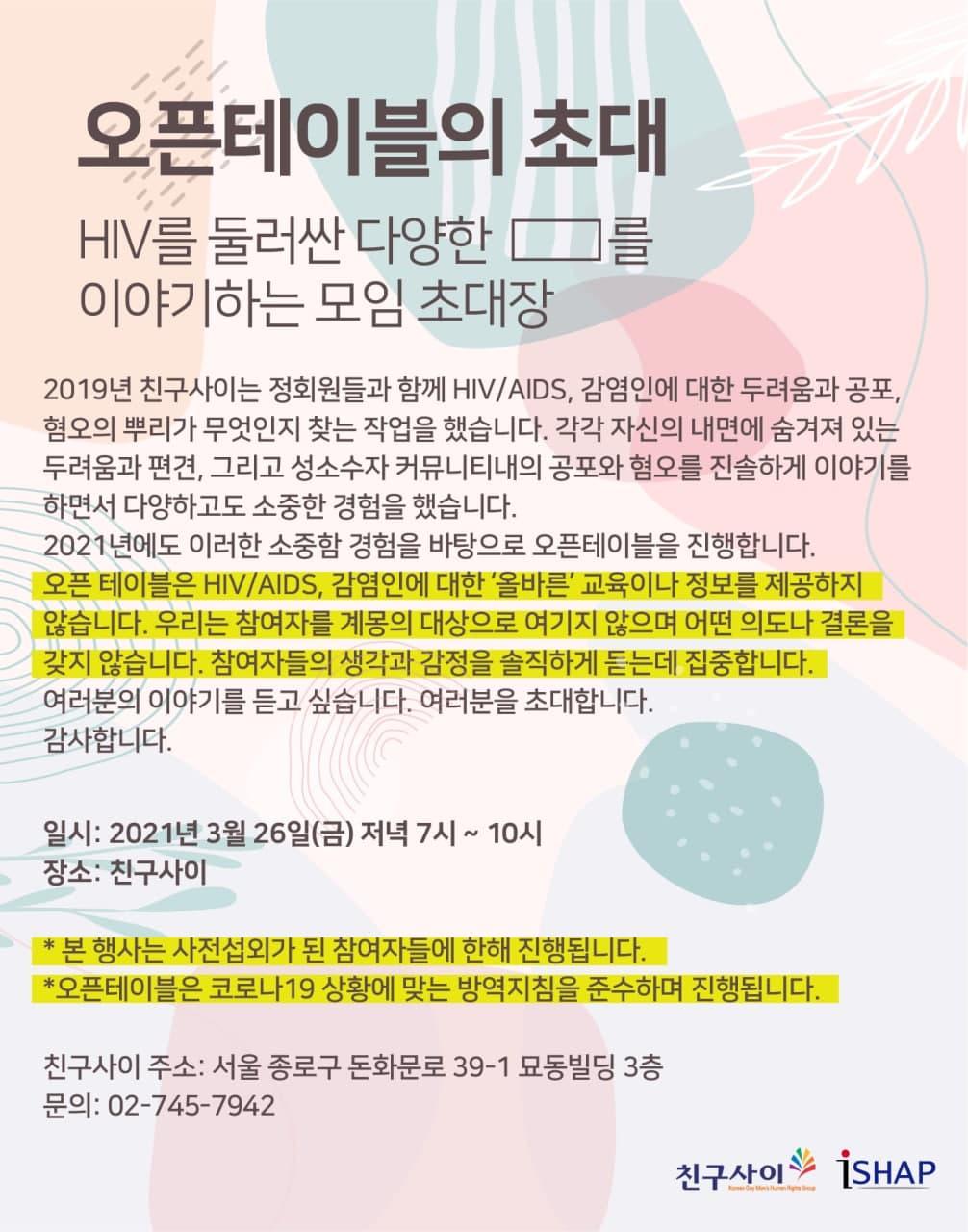 2021 오픈테이블 초대장_3월.jpg