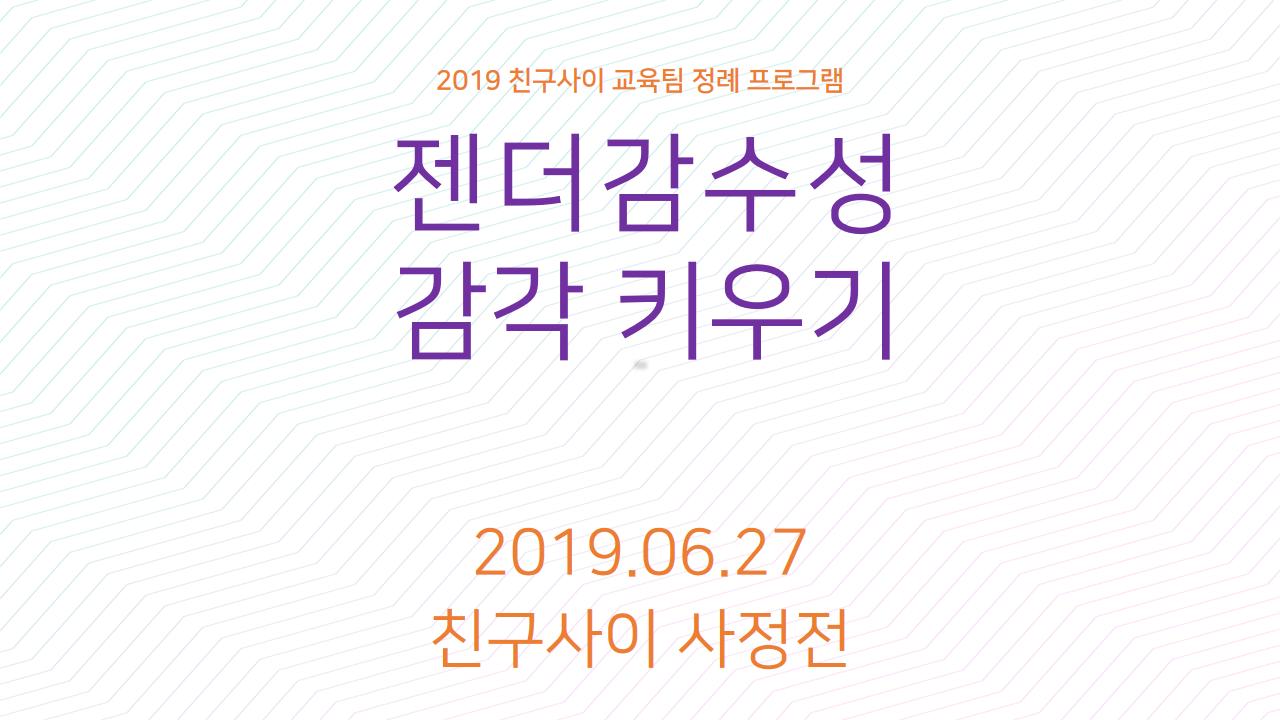 젠더감수성_감각키우기_06.png