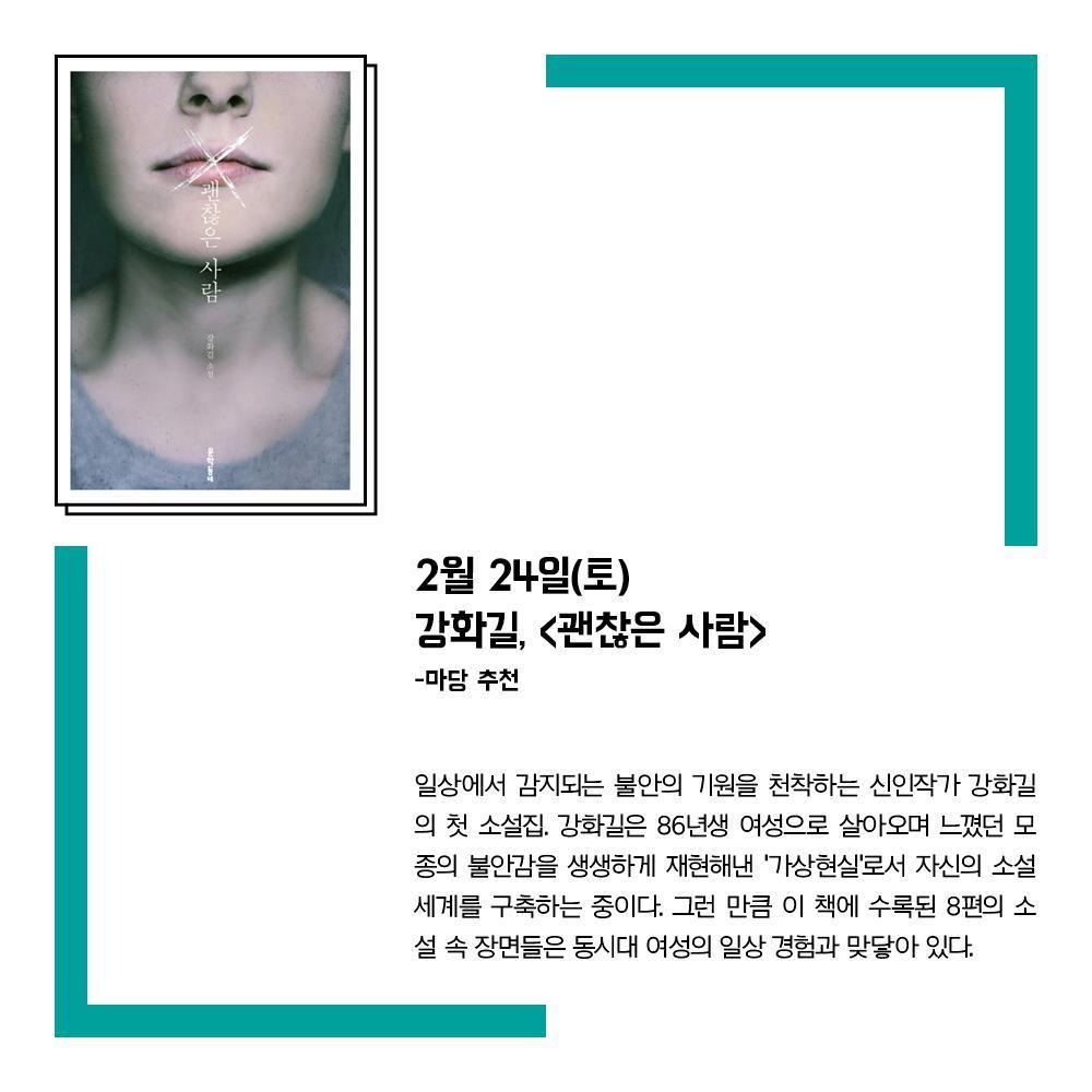 2월 24일 강화길 [괜찮은 사람].jpg