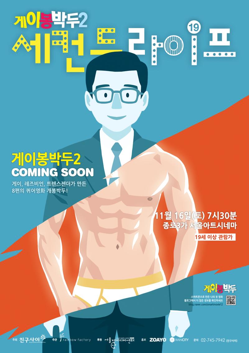 게이봉박두2 poster0-web.jpg