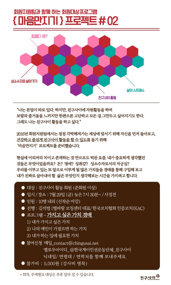마음만지기_03.png