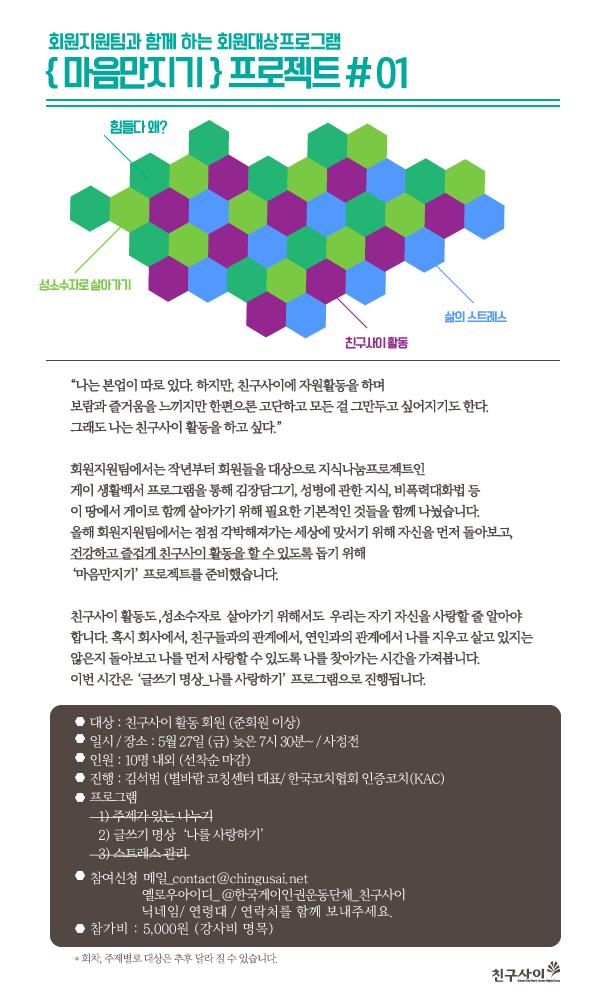 마음만지기_02.png