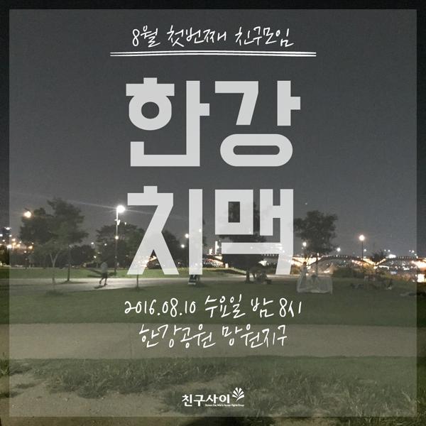 2016_08_10_친구모임.png