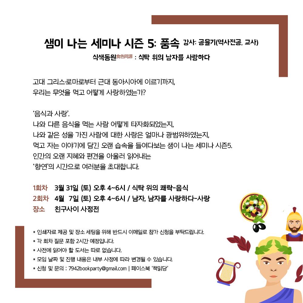 책읽당 샘이 나는 세미나 시즌5 [풍속] 홍보물.jpg