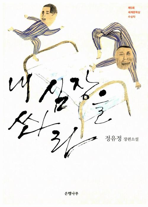 9월 29일 정유정, [내 심장을 쏴라].jpg