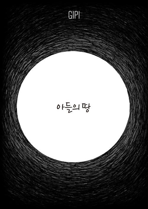 12월 9일 지피 [아들의 땅].jpg