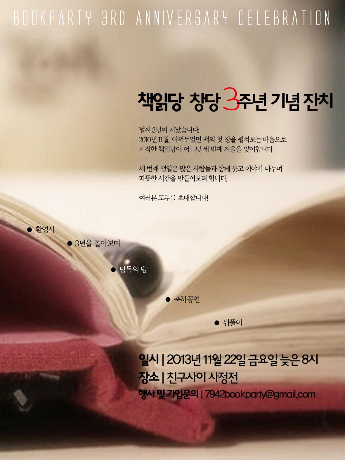 bookparty3rd 사본.jpg