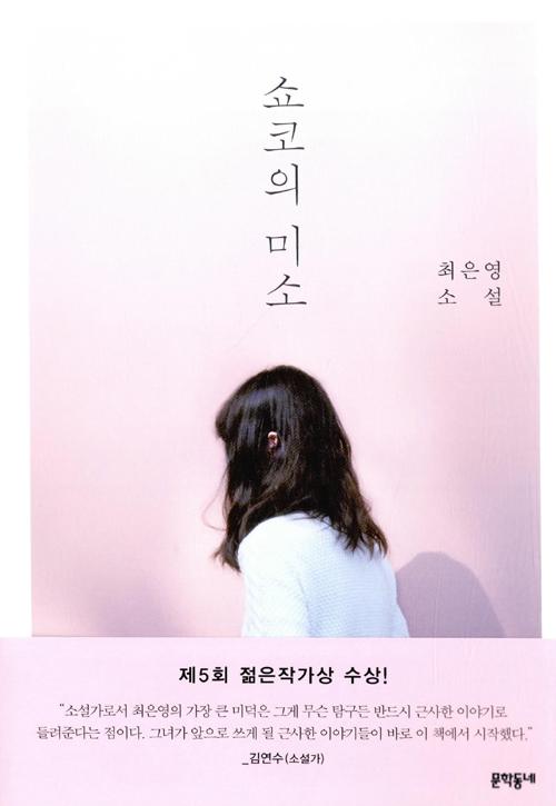 5월 5일 최은영 [쇼코의 미소].jpg