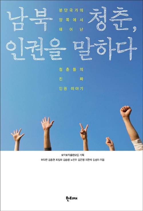 6월 30일 토닥도탁출판모임 [남북 청춘, 인권을 말하다].jpg