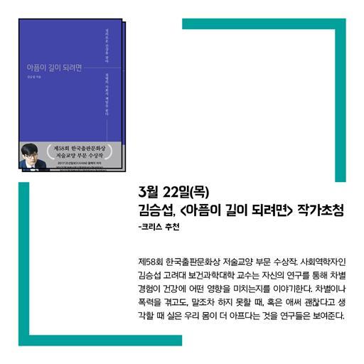 3월 22일 김승섭 [아픔이 길이 되려면]-카드뉴스.jpg