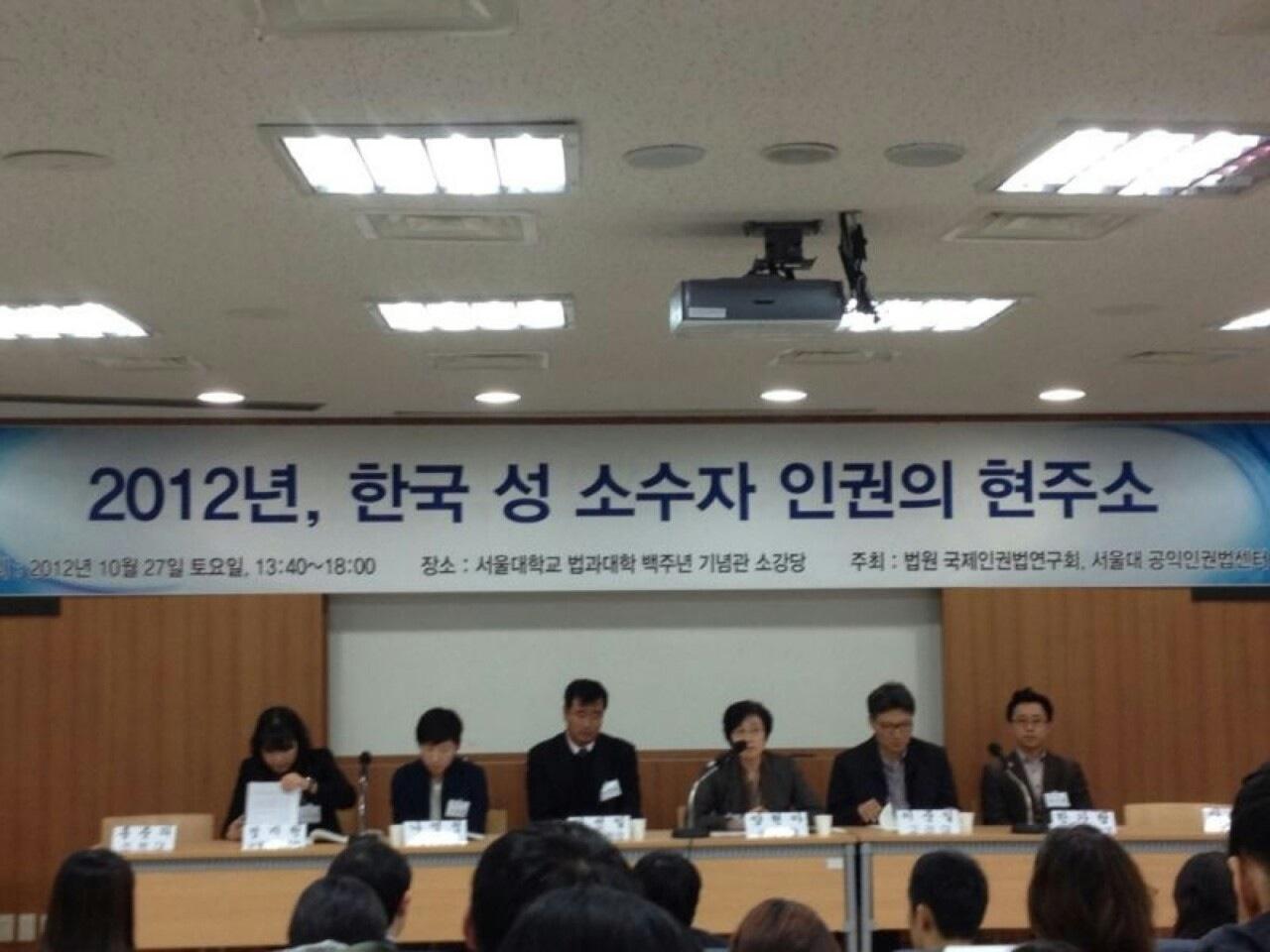 20121027-성소수자인권현주소.JPG