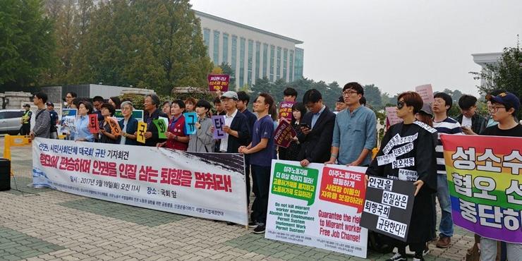 인권, 시민사회단체 대국회 규탄 기자회견.