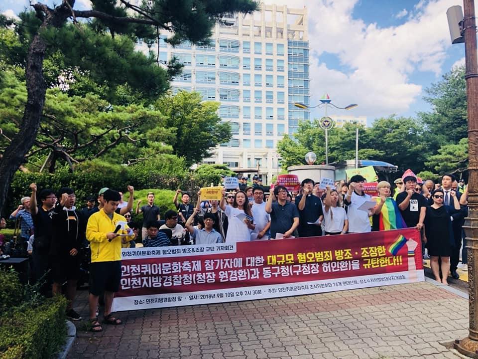 인천퀴어문화축제 혐오범죄 방조,조장 규탄 기자회견.
