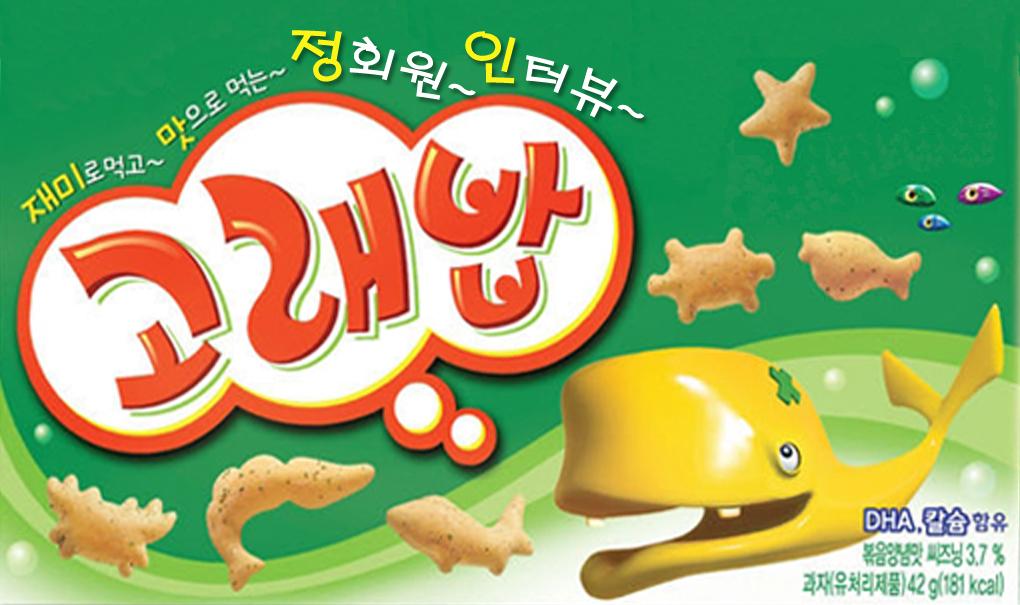 고래밥.jpg