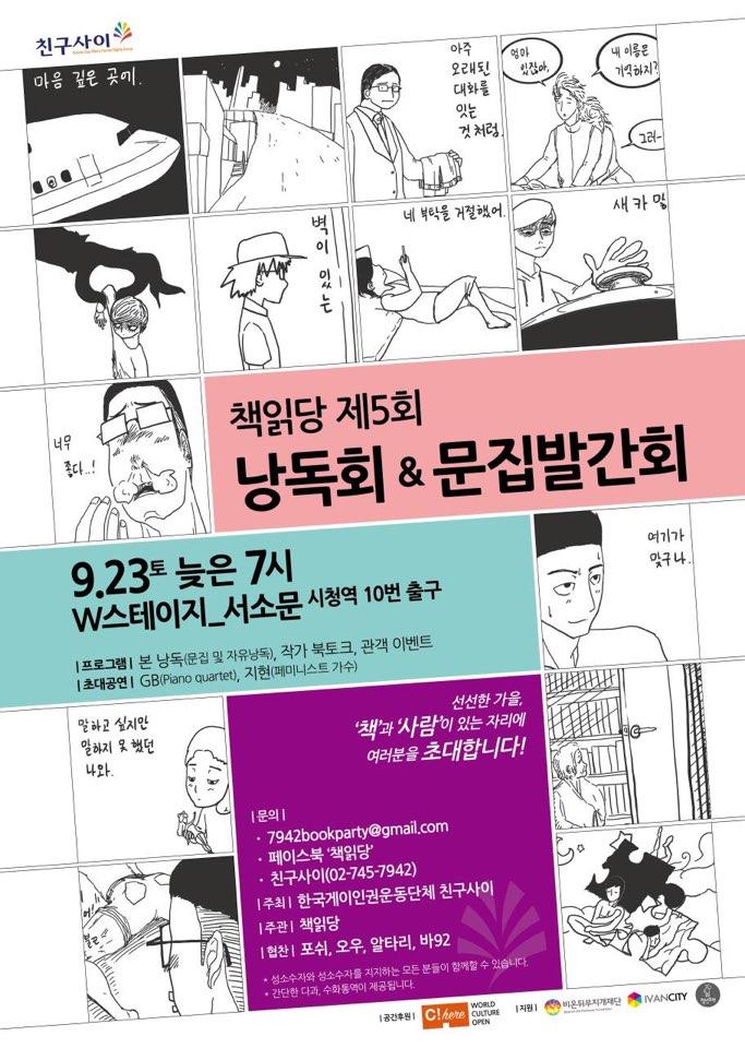 2017 책읽당 제5회 낭독회&문집발간회 포스터.