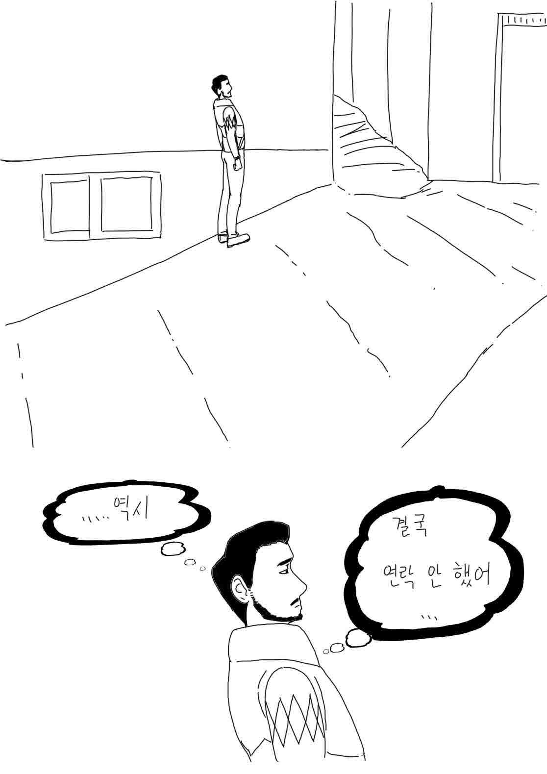 웹툰 끼와나의 썸네일