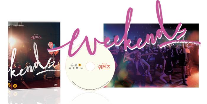 위켄즈 DVD가 발매되었습니다.