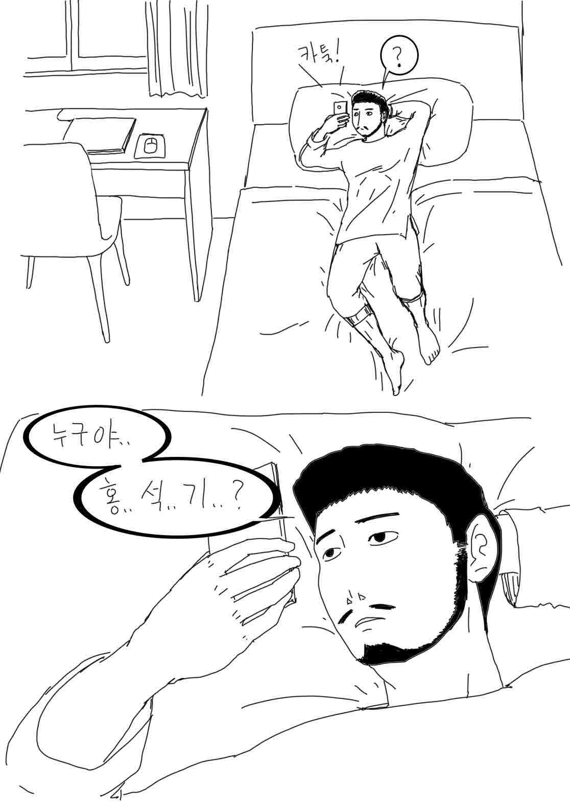 웹툰 끼와나의 썸네일.