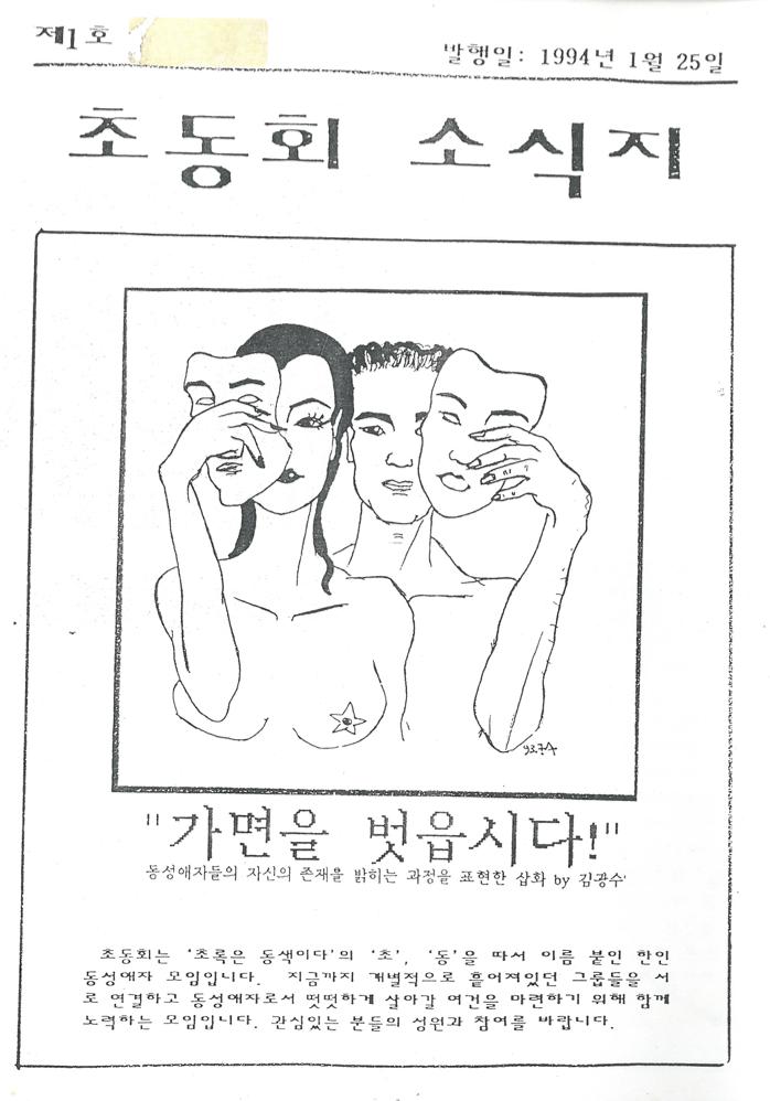 초동회 소식지 (1994.1.25.).