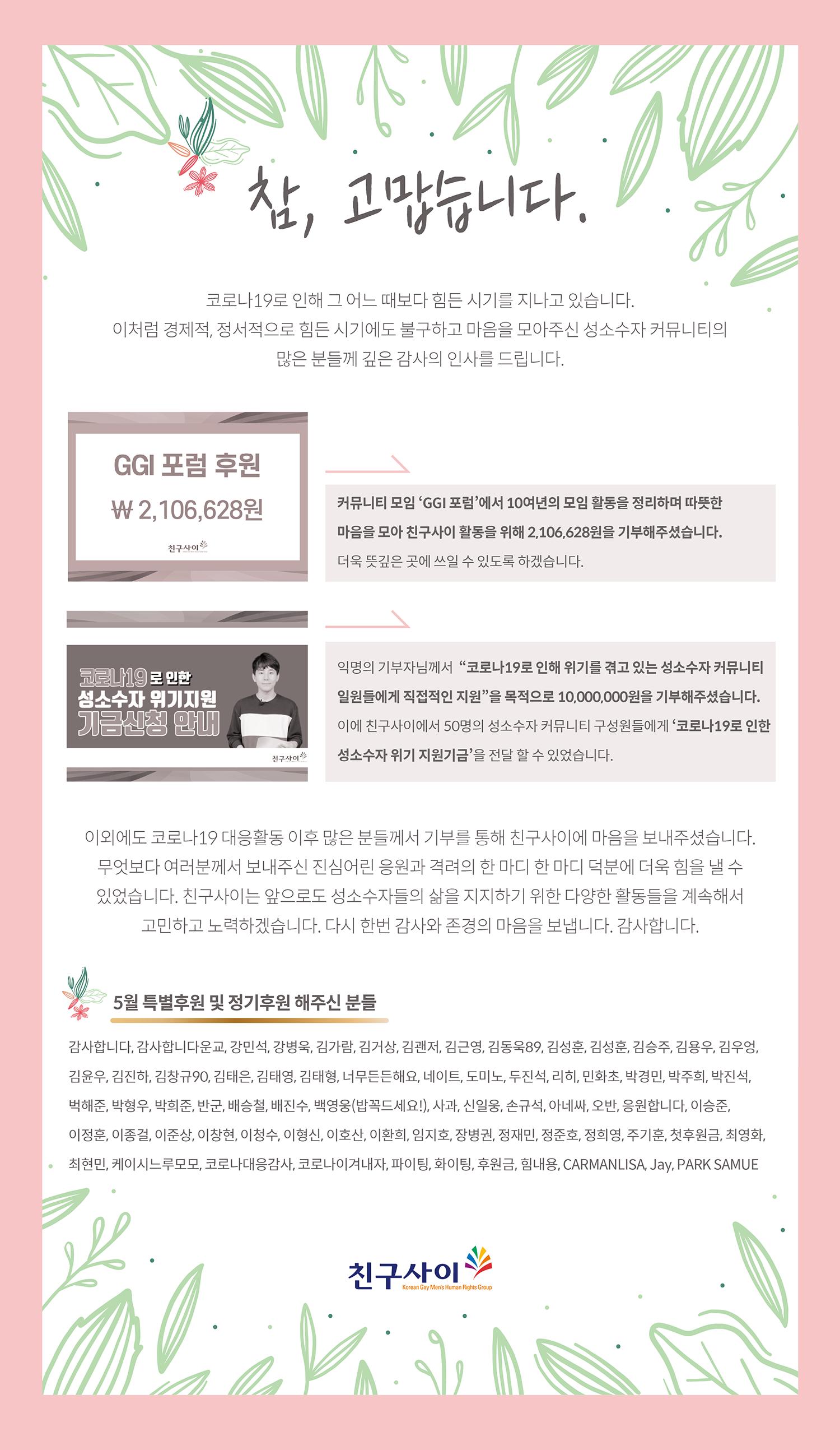 2020_4월 후원보고_2 (1).png