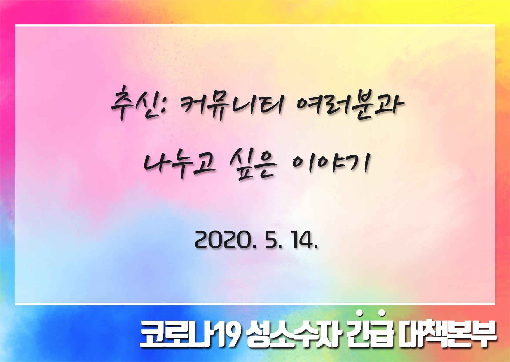 20200514.jpg