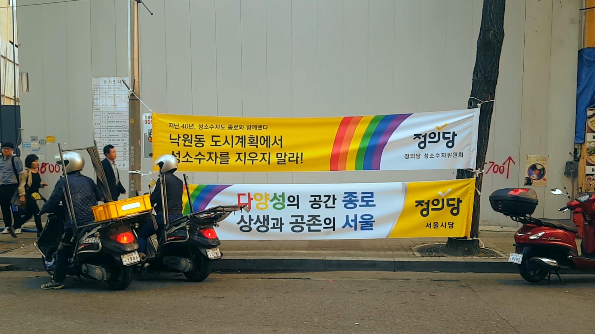 사진, 익선동 일대에 게시됐던 정의당 현수막.