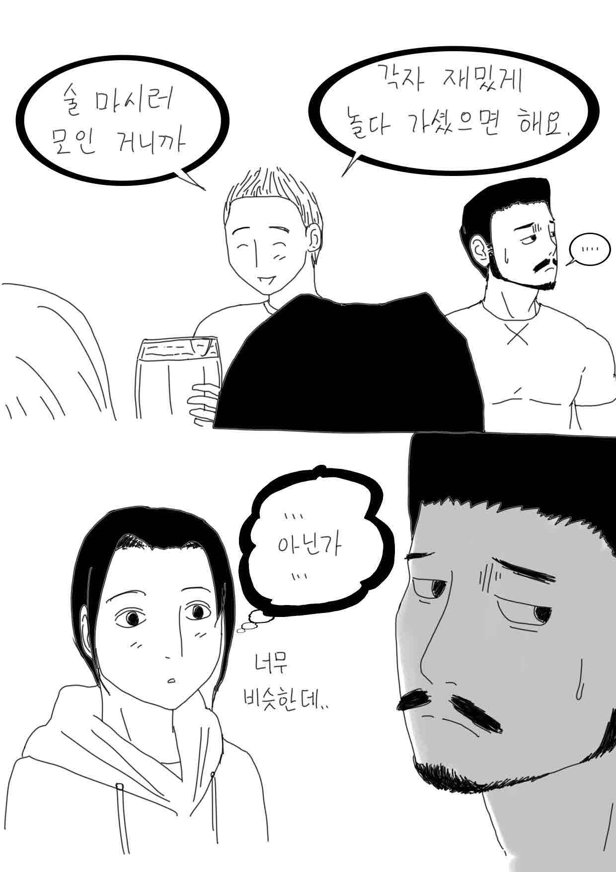 웹툰 끼와 나의 썸네일.