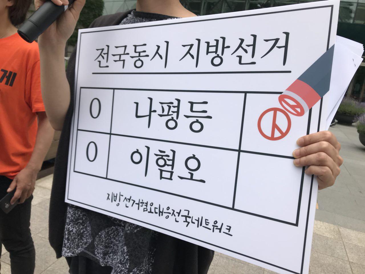 지방선거혐오대응전국네트워크의 피켓.