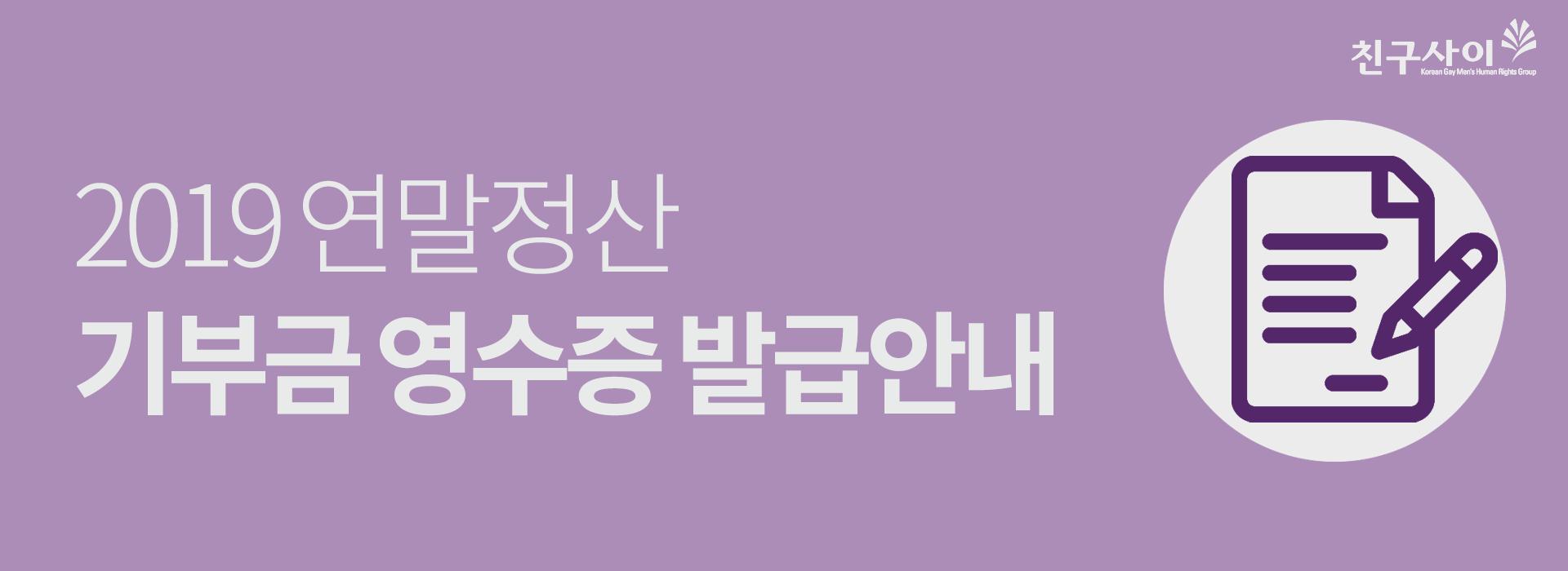 2019 연말정산.png
