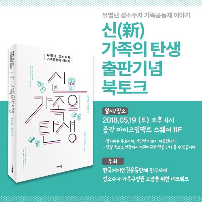 신가족의탄생 출간 기념회 웹자보.