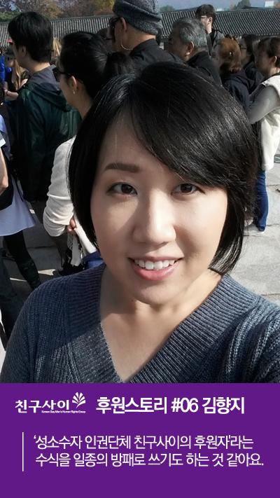 여섯번째 후원 스토리 주인공 김향지님.