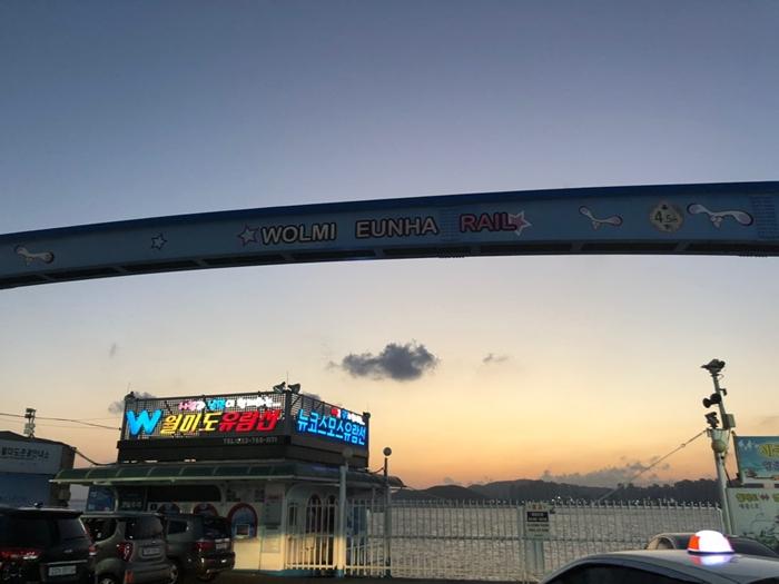 인천, 월미도의 풍경