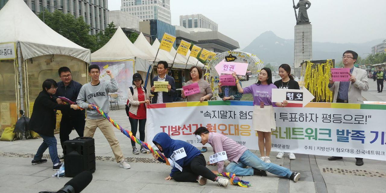 5월 14일 지방선거 혐오대응 전국 네트워크 발족 당일 광화문광장에서 열린 기자회견 당시의 플래시몹 사진.