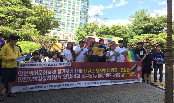 인천퀴어문화축제 혐오범죄 방조, 조장 규탄 기자회견의 사진.
