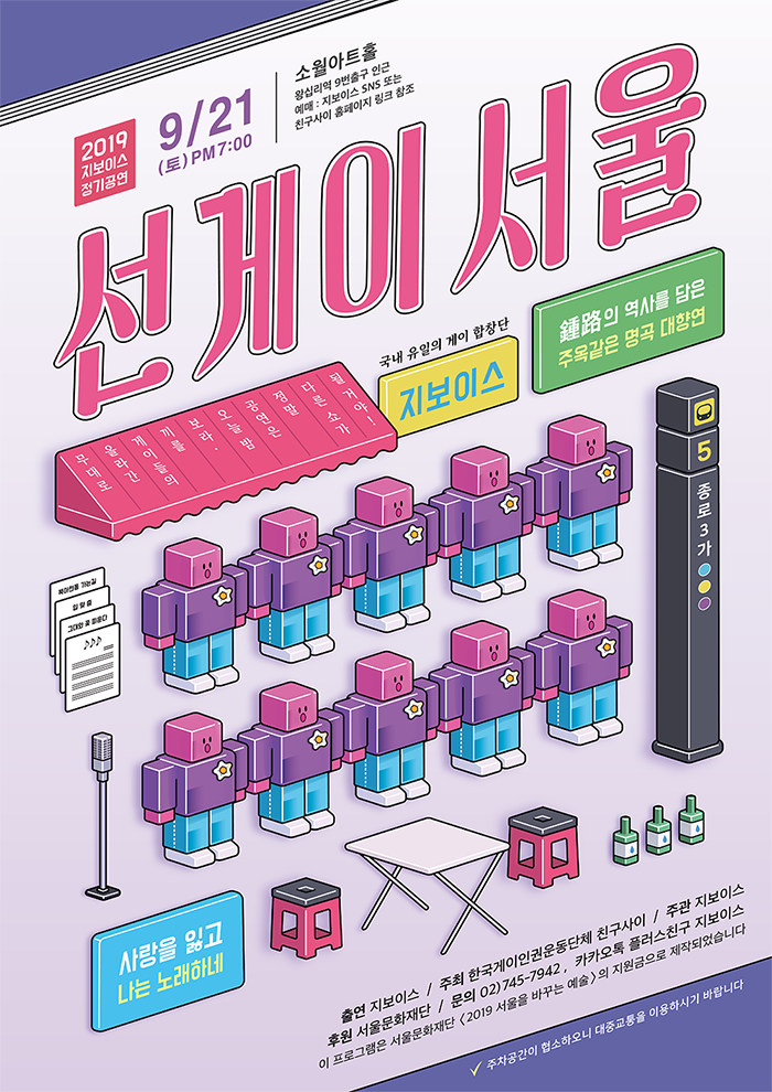 지보이스 2019년 정기공연 선게이서울.