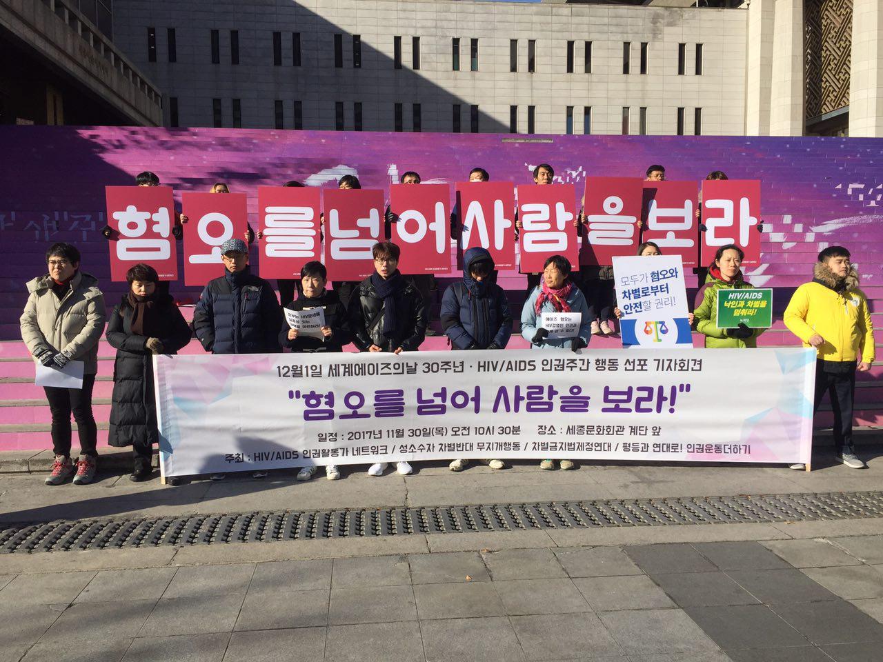 HIV/AIDS 인권주간 행동 선포 기자회견 모습