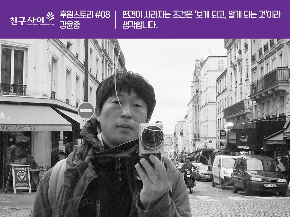 여덟번째 후원 스토리 주인공 강윤중님.