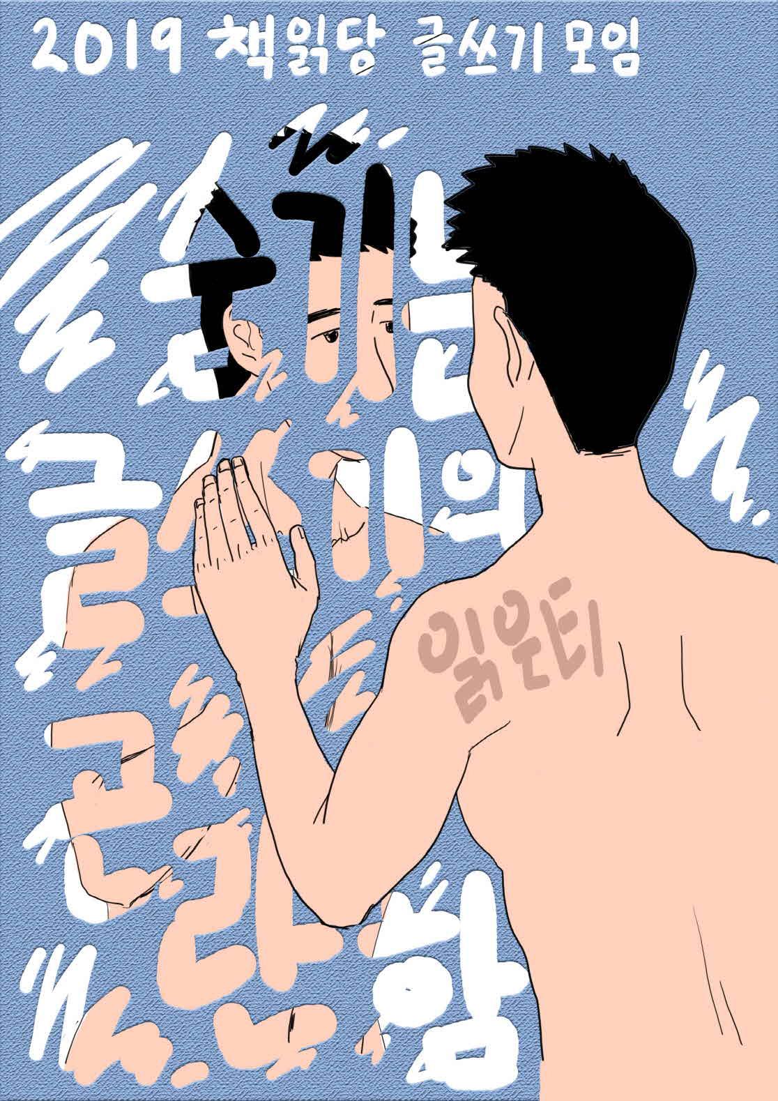책읽당 독서모임 월간후기 타이틀 이미지.