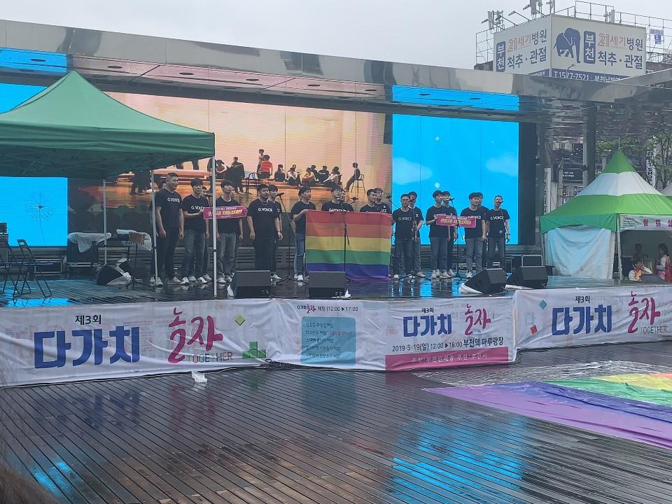지보이스의 부천 문화다양성축제 공연 모습.