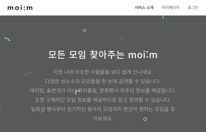 모임 홈페이지, 2019.png