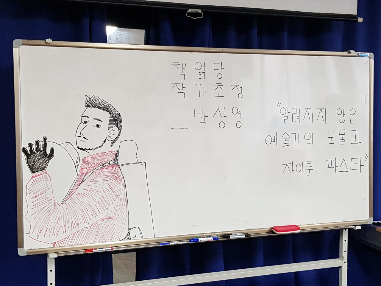 박상영 작가 초청 모임 활동 모습.