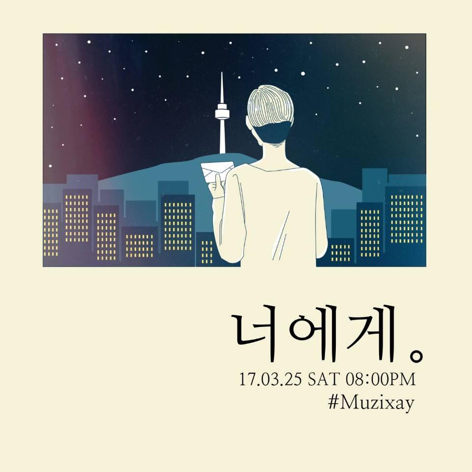 뮤직세이 정기공연 8, 2017.3.25.JPG