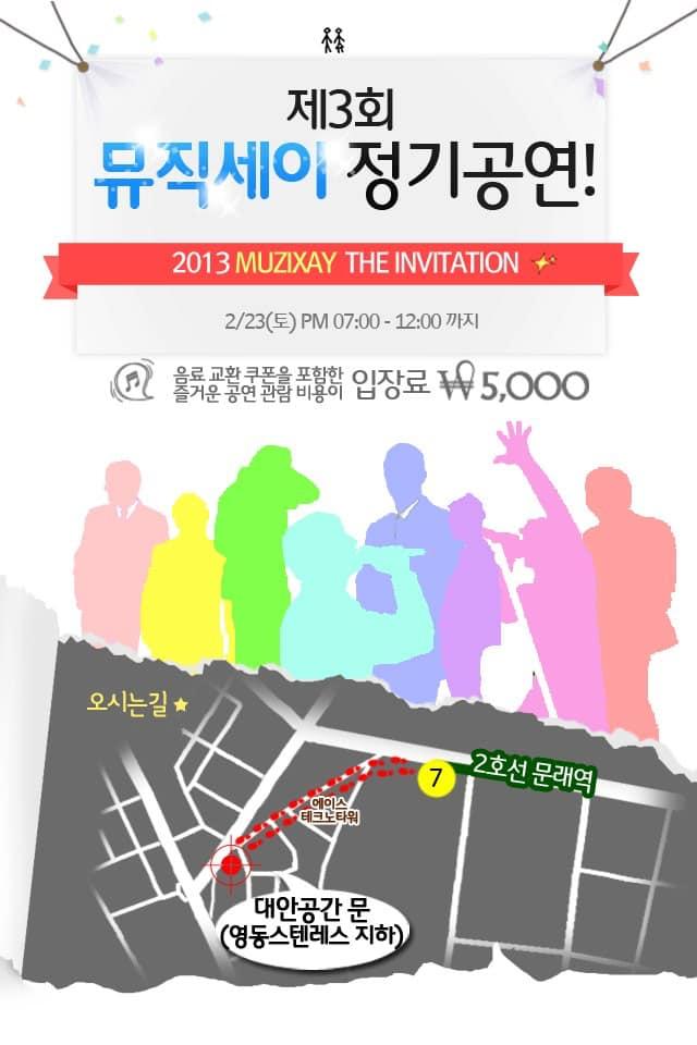 뮤직세이 정기공연 3, 2013.2.23.jpg
