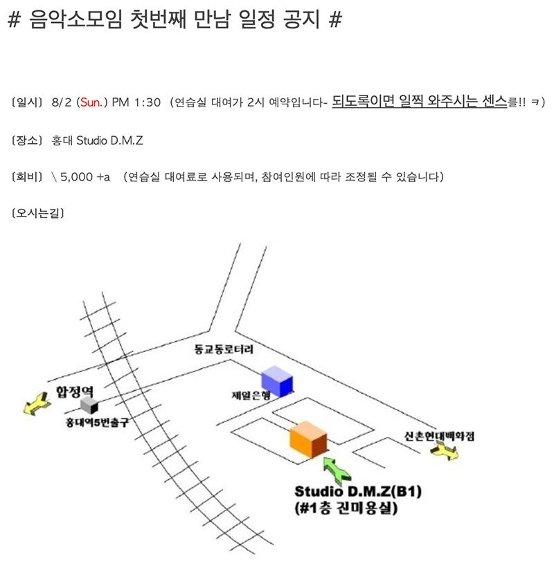 뮤직세이 첫 정모, 2009.8.2.png
