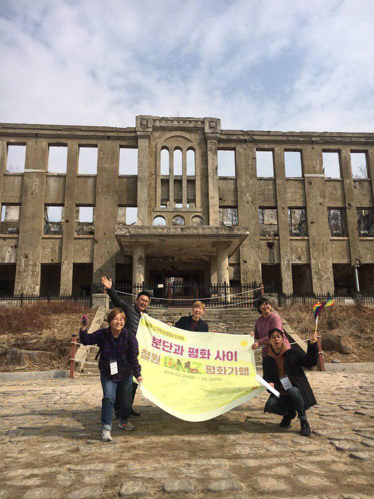▲ 철원 노동당사 앞 기념사진.