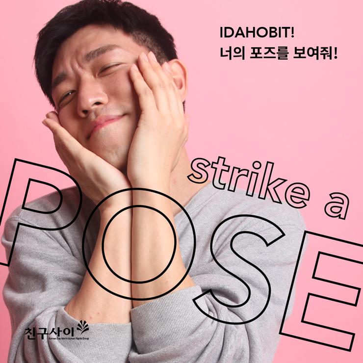 친구사이 IDAHOBIT 프로젝트 POSE의 포스터.