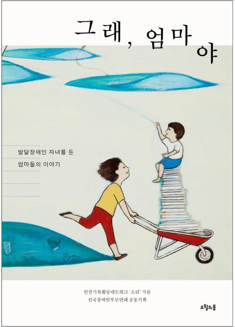 『그래, 엄마야 : 발달장애인 자녀를 둔 엄마들의 이야기』 표지사진.