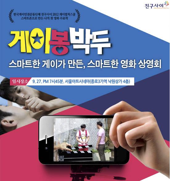 <게이봉박두 : 전화기로 만든 나의 첫 영화>  상영회 포스터, 2012.9.27.